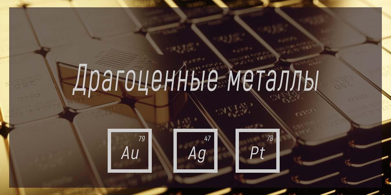 Фото драгоценные металлы